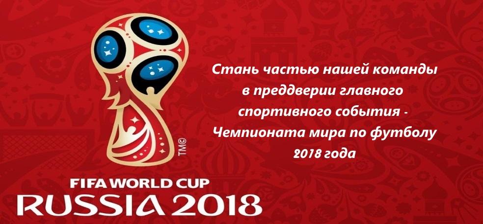 fifaworldcup 1400х46000000