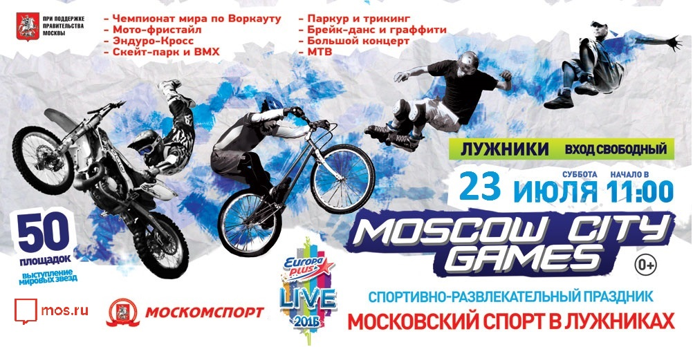 6Х3_Московский спорт_2016
