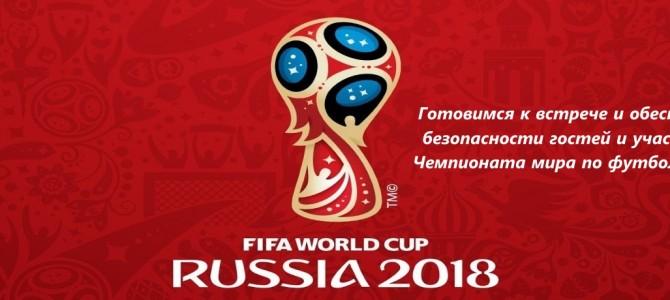 Чемпионат мира – 2018